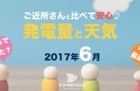 岐阜三重愛知2017年6月の発電量