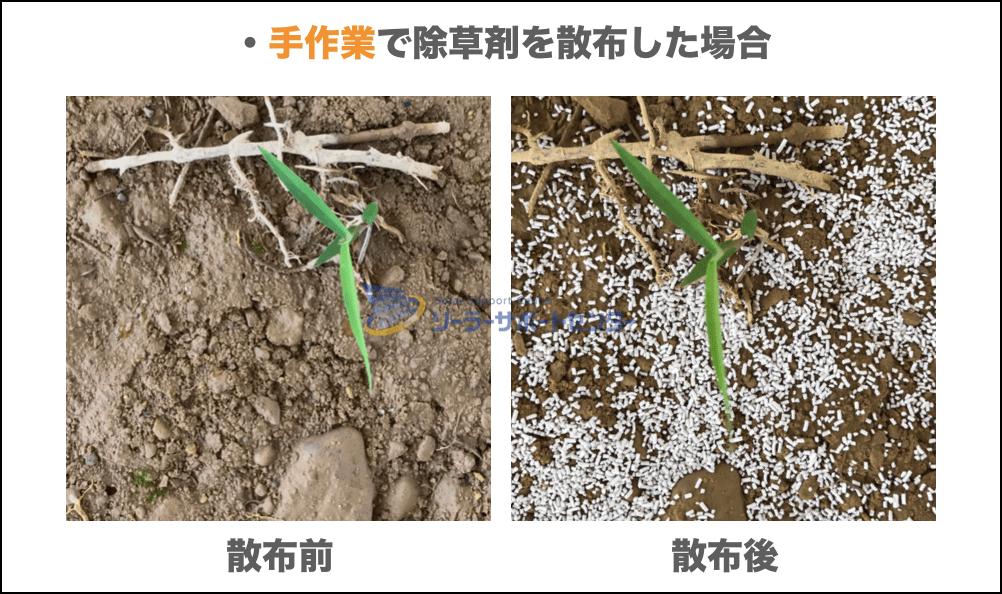 手作業で除草剤を散布した場合