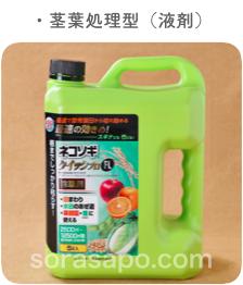 茎葉処理型除草剤ネコソギクイックプロ液剤