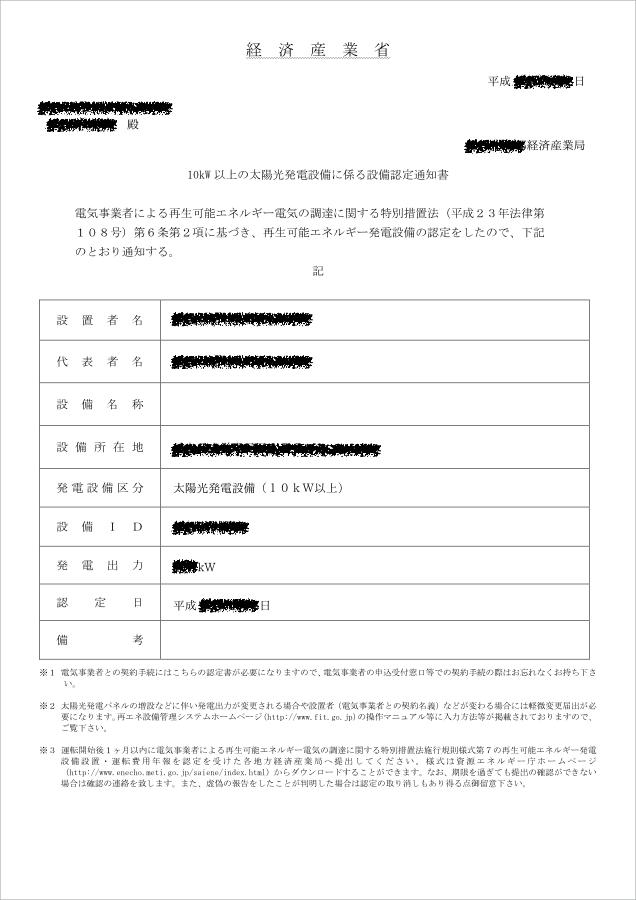 設備認定通知書