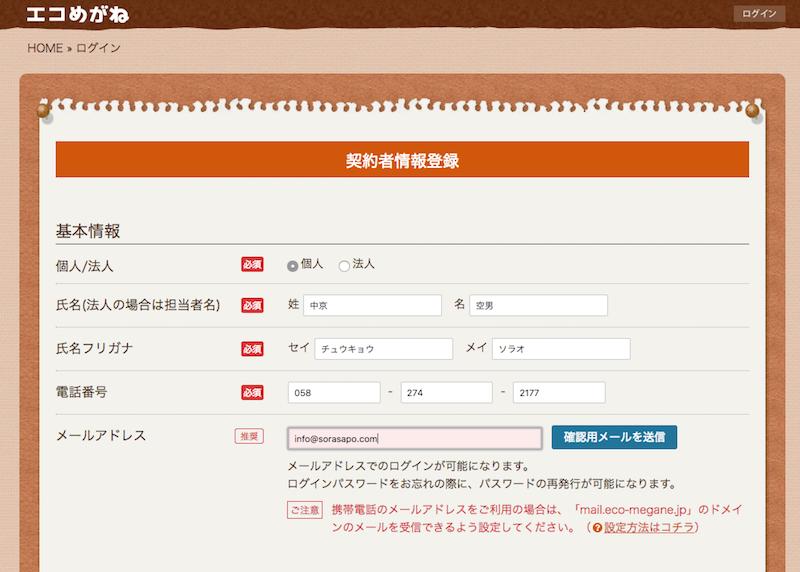 エコめがねユーザー登録画面