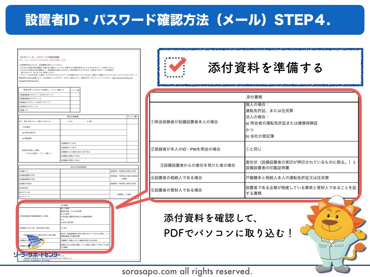 依頼書に記載されている添付資料をPDFで準備する