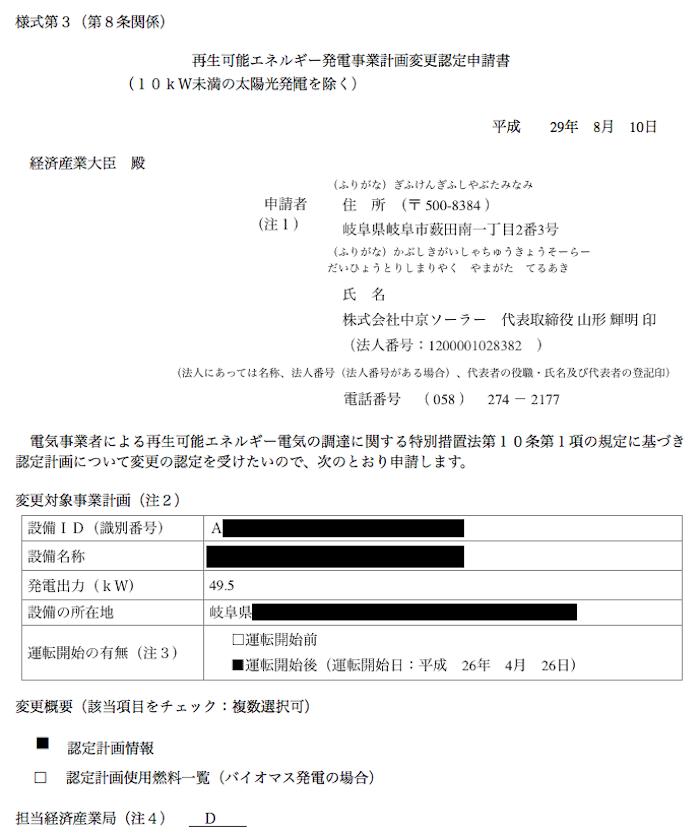 変更認定申請の書き方1