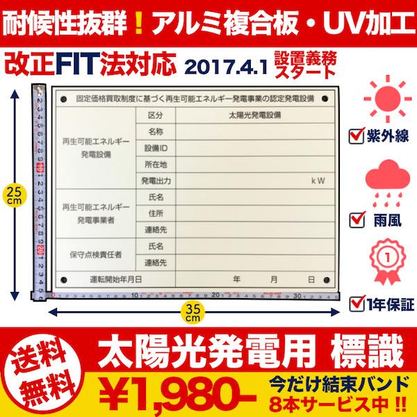 太陽光発電 標識 看板