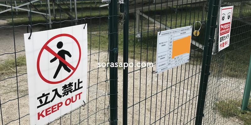 改正FIT法によって太陽光発電の標識と立入禁止看板の掲示が義務化された