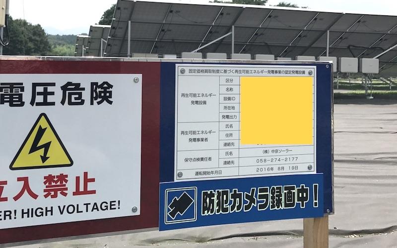 太陽光発電標識の設置場所