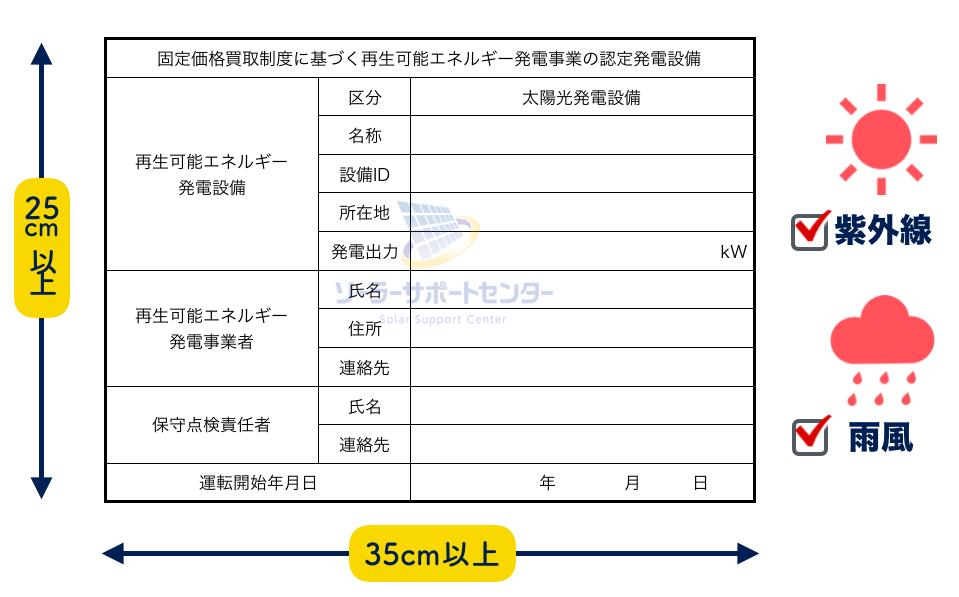 太陽光発電標識の規定(寸法と素材)