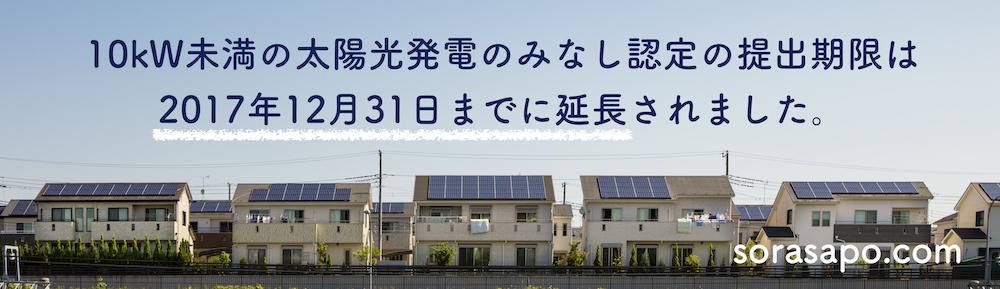 みなし認定提出期限 10kW未満は12月31日に延長