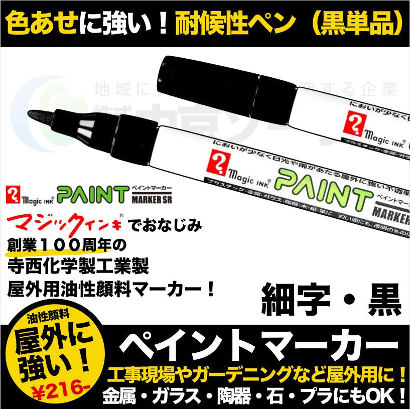 耐光性ペイントマーカー 油性顔料