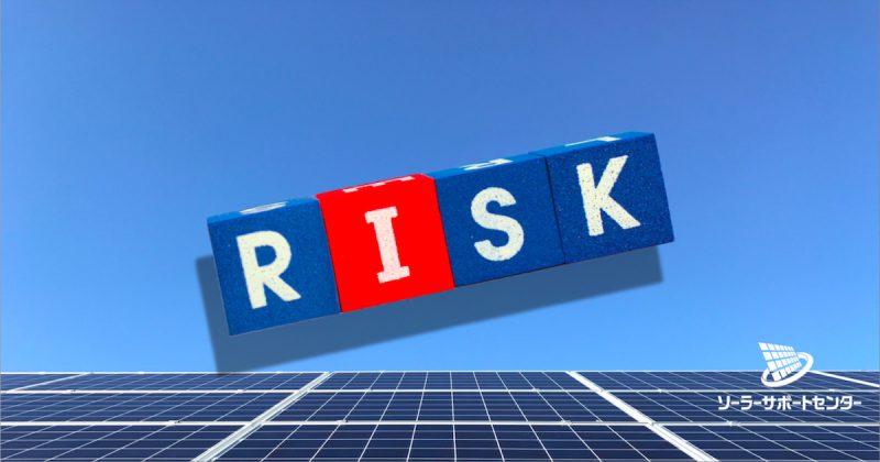 太陽光発電の購入時から撤去までのリスクと対策