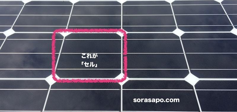 太陽電池のセル