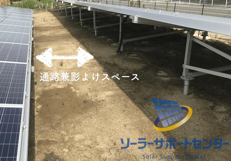 太陽光パネル間のスペース