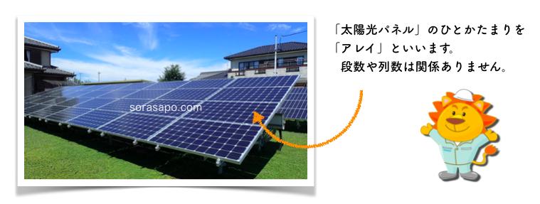 太陽光発電のアレイの説明
