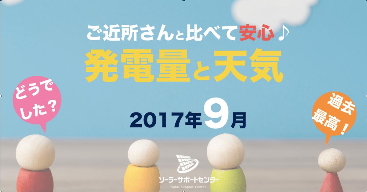 岐阜三重愛知の太陽光発電の発電量と天気のデータ2017年9月