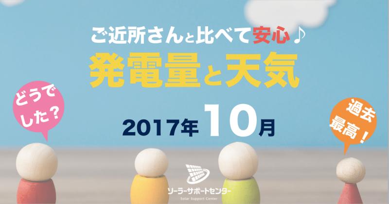 2017年10月の太陽光発電の発電量と天気|岐阜県・三重県・愛知県