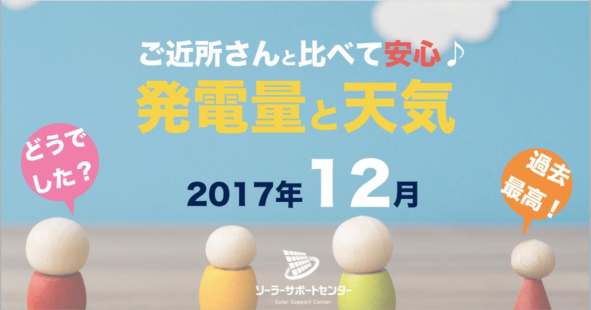 2017年12月の太陽光発電の発電量と天気|岐阜県・三重県・愛知県