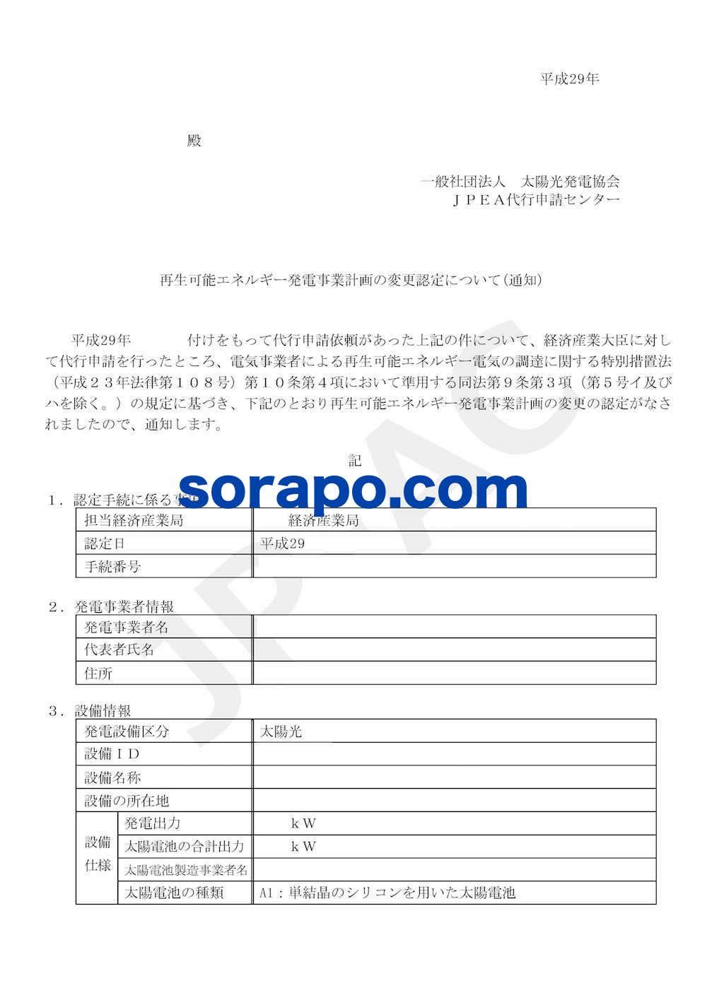 変更認定通知書のサンプル1ページ目