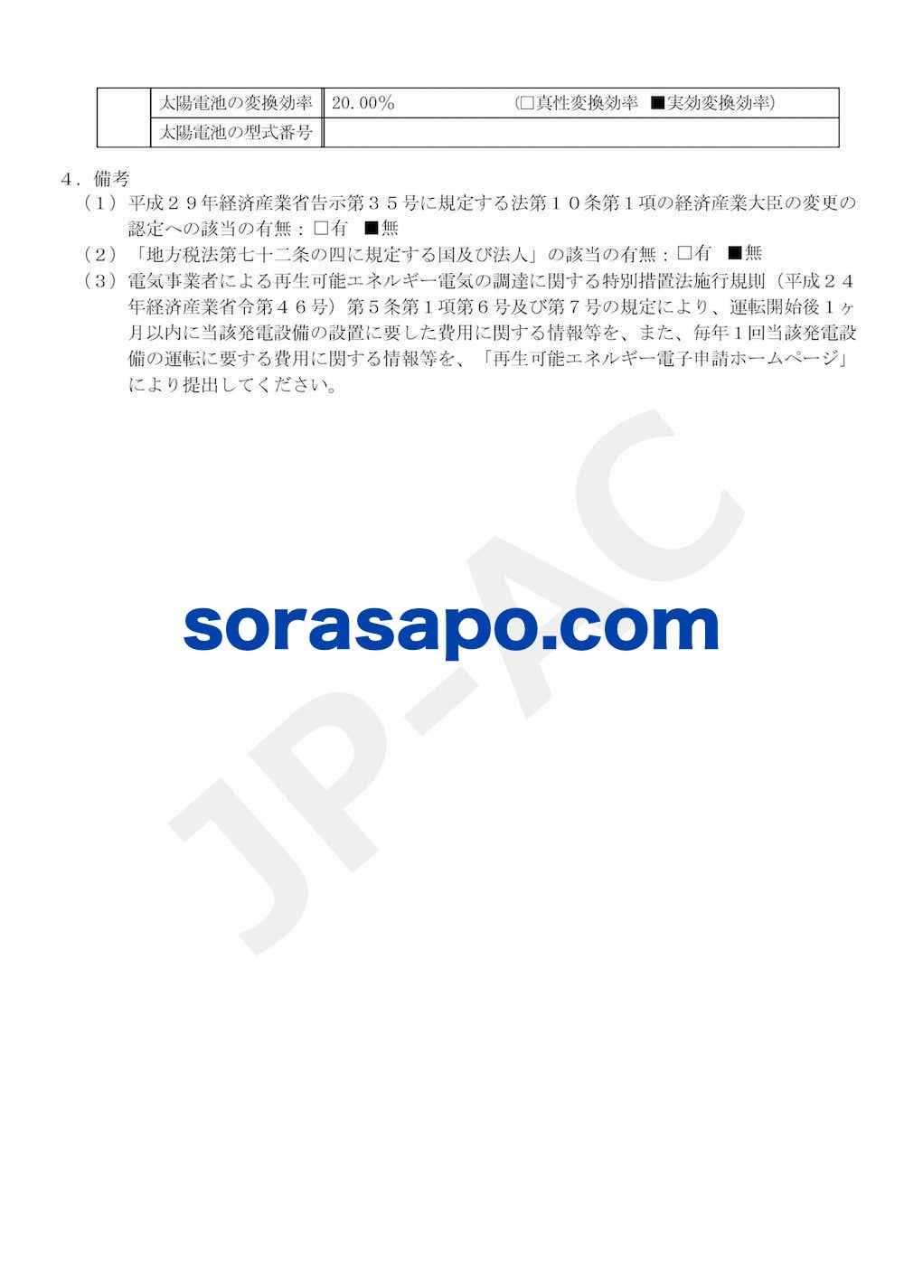 変更認定通知書のサンプル2ページ目