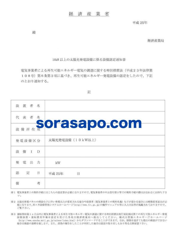 2013年の認定通知書サンプル