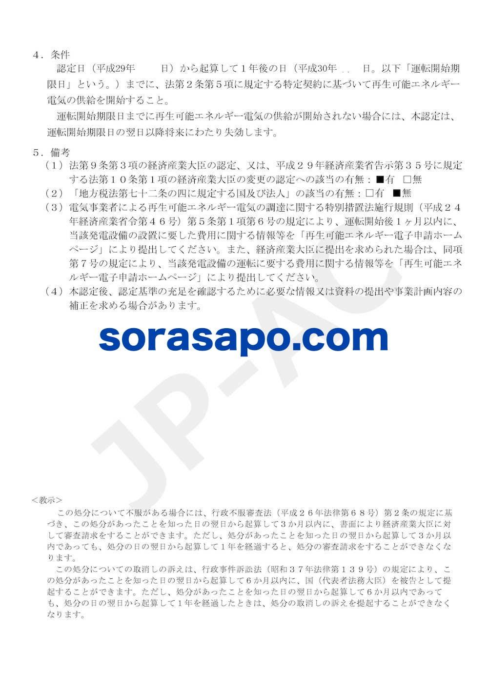 2017年発行の認定通知書サンプル
