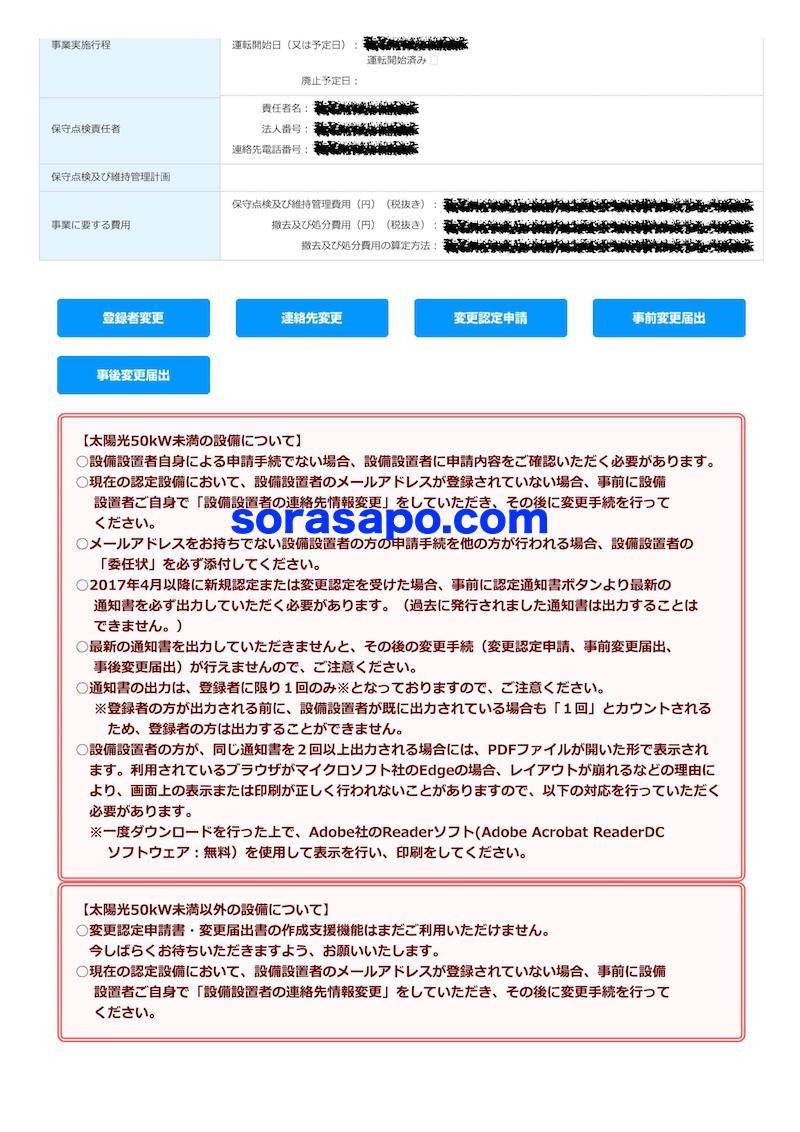 設備情報参照画面のサンプル3ページ目