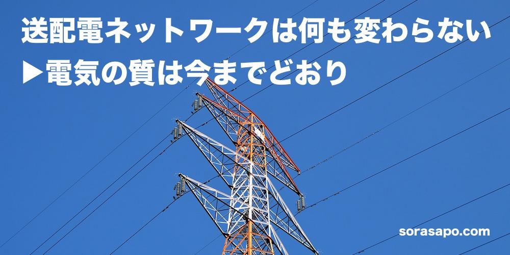 電力自由化になっても送配電網は変わらないので電気の質は今までどおり