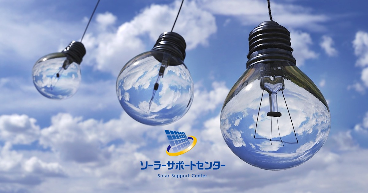 電力自由化 まとめ