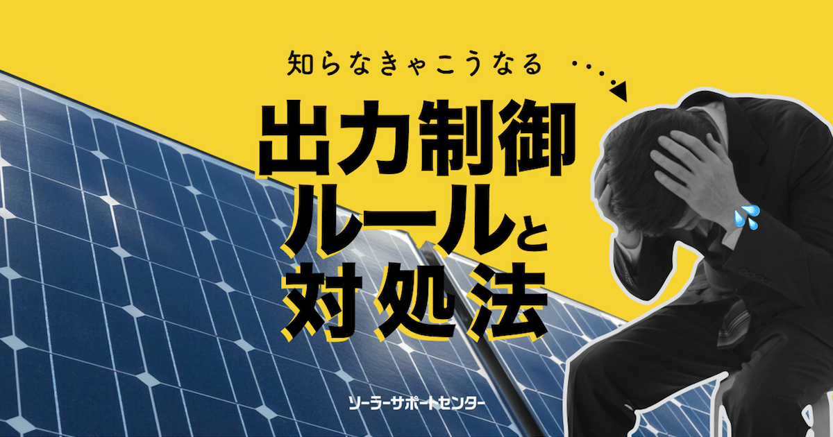太陽光発電の出力制御のルールと対処法