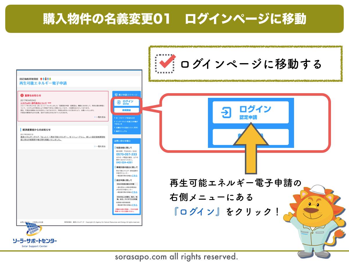 太陽光発電・経産省の名義変更01