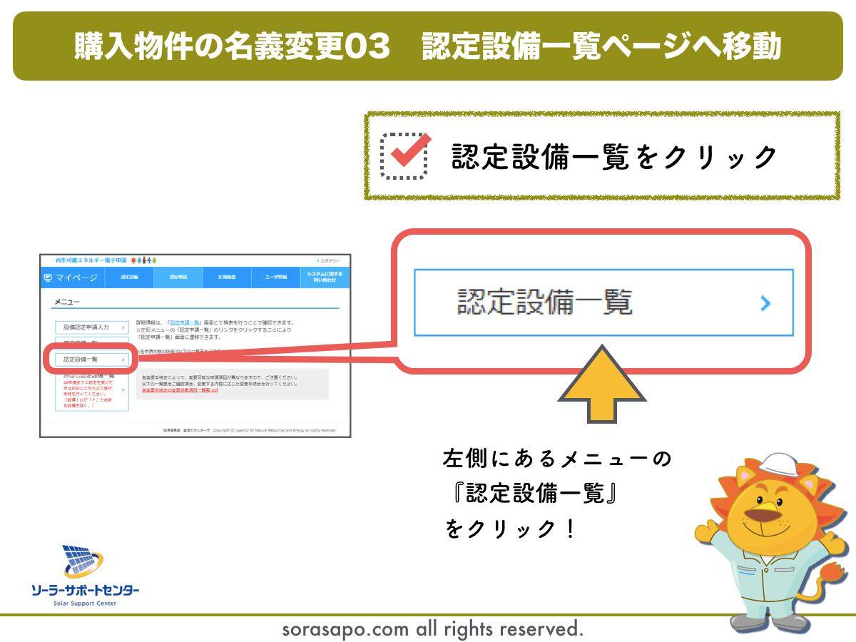 太陽光発電・経産省の名義変更03