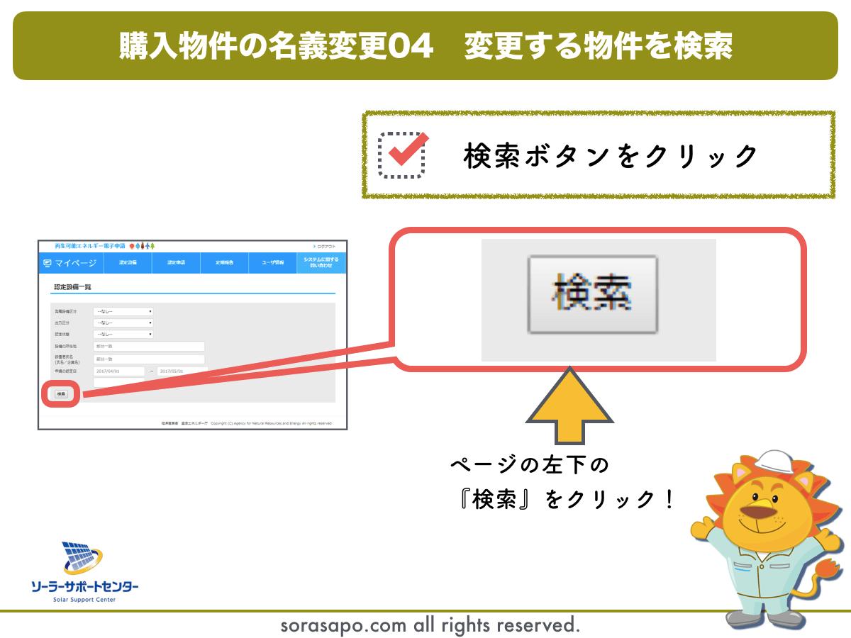 太陽光発電・経産省の名義変更04