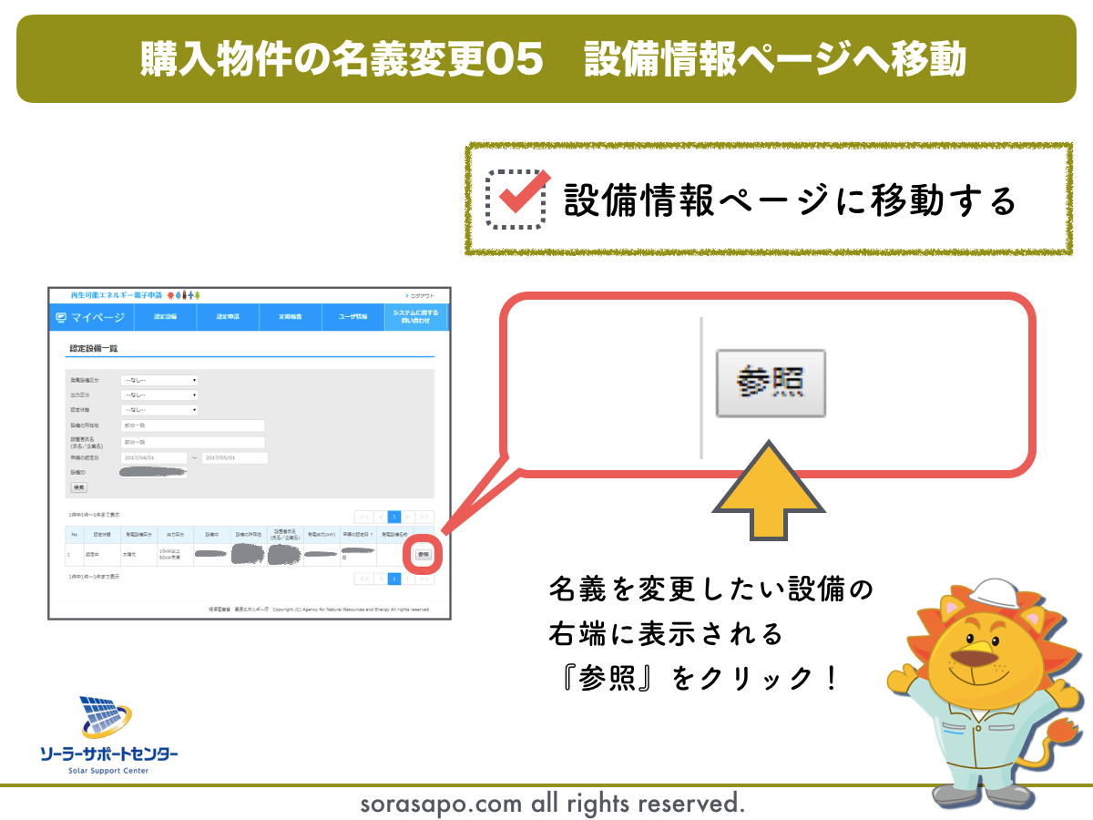 太陽光発電・経産省の名義変更05
