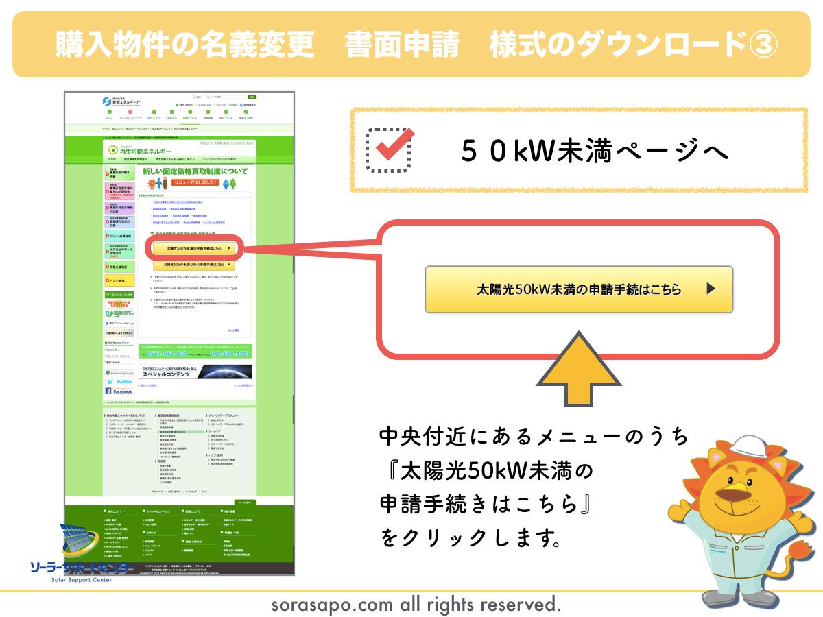 太陽光発電・経産省の名義変更書面申請03