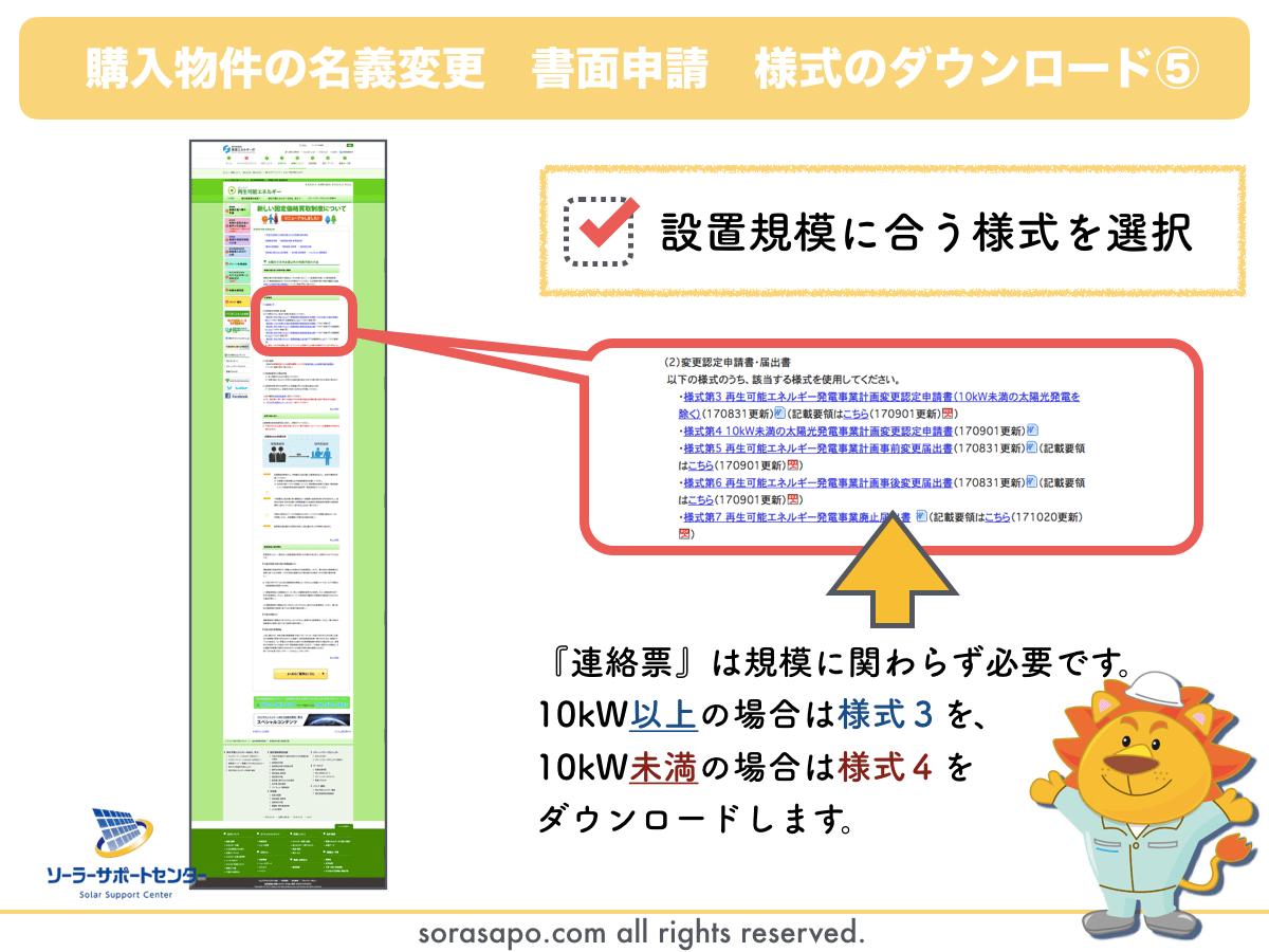 太陽光発電・経産省の名義変更書面申請