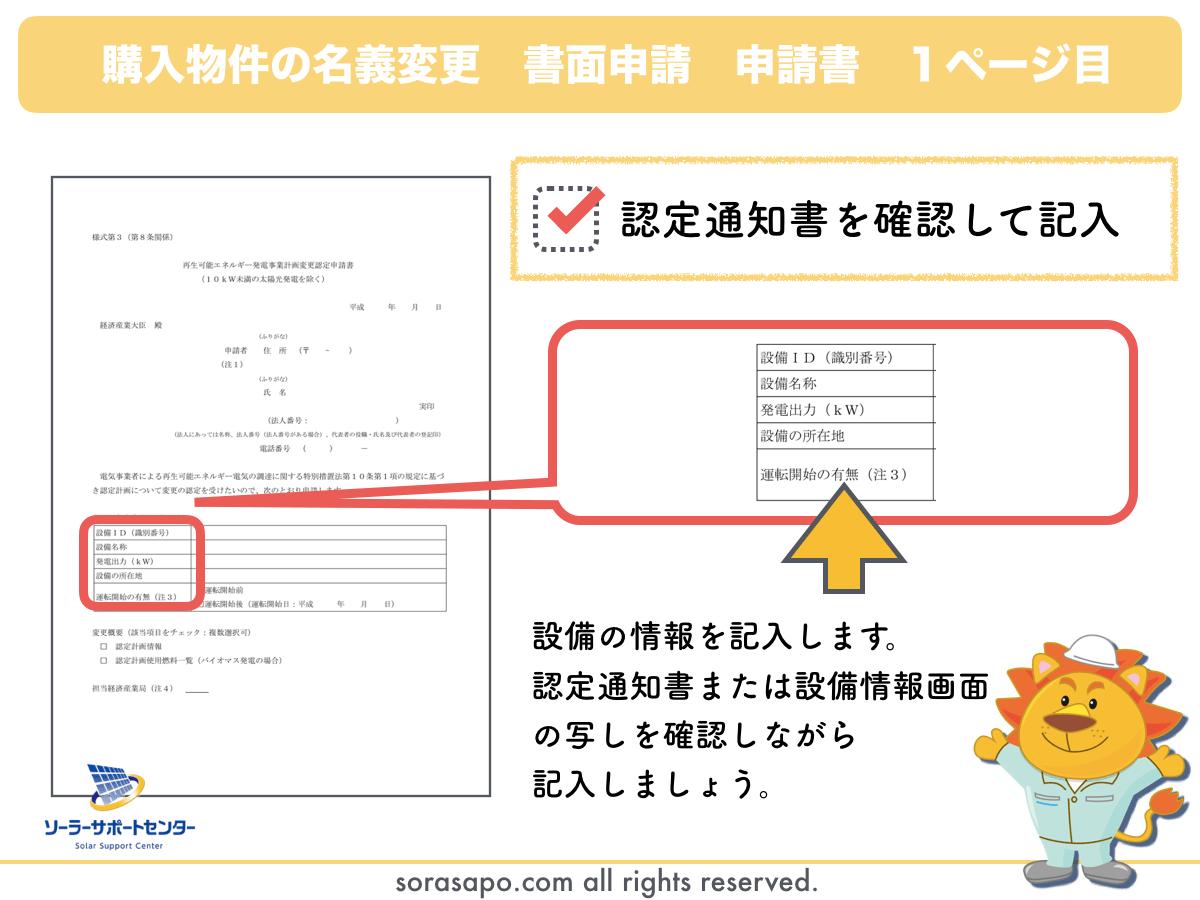 太陽光発電・経産省の名義変更書面申請07