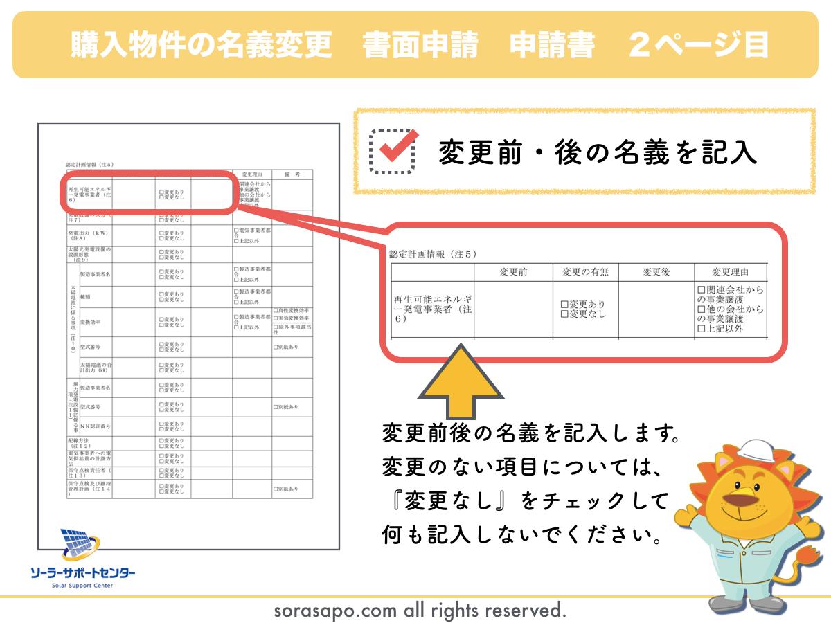 太陽光発電・経産省の名義変更書面申請08