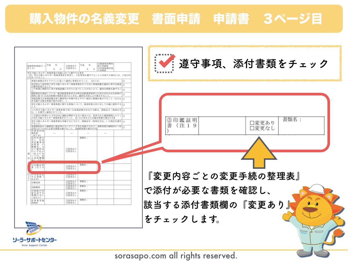 太陽光発電・経産省の名義変更09