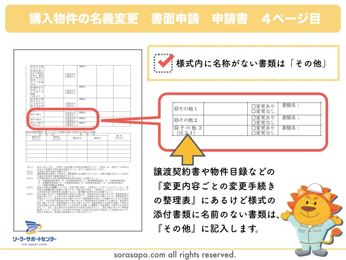 太陽光発電・経産省の名義変更書面申請10