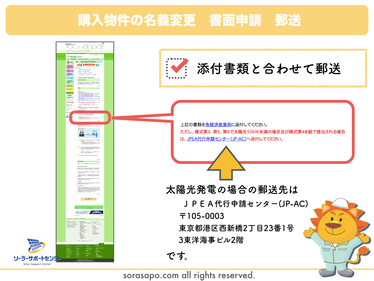 太陽光発電・経産省の名義変更書面申請11