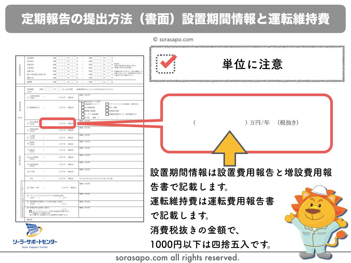 書面での定期報告|設置期間情報と運転維持費