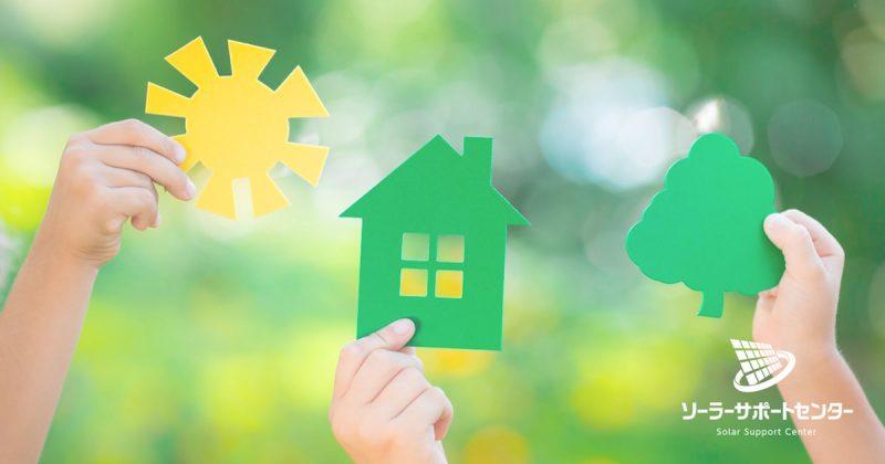 電力自由化と再生可能エネルギー|エコな新電力会社のおすすめ4選