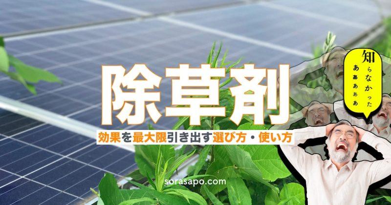 太陽光発電のよく効く除草剤選び方・使い方