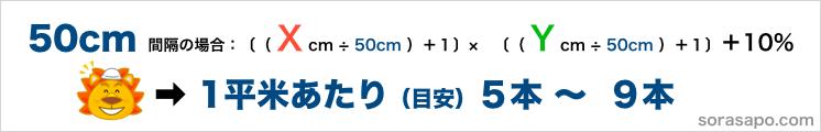 ピンの必要数の計算式間隔50cm