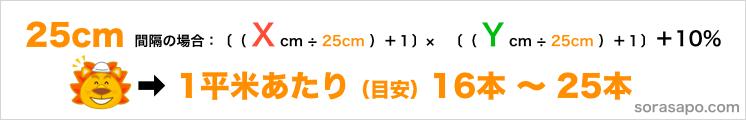 ピンの必要数の計算式間隔25cm