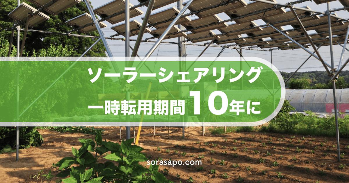 ソーラーシェアリング 一時転用期間 10年に延長