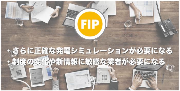 FIPで大切な業者選びのポイント