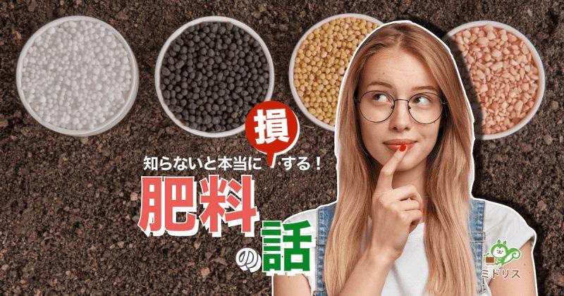 クラピアと肥料の基礎知識|絶対に必要な2つの理由とおすすめ7選
